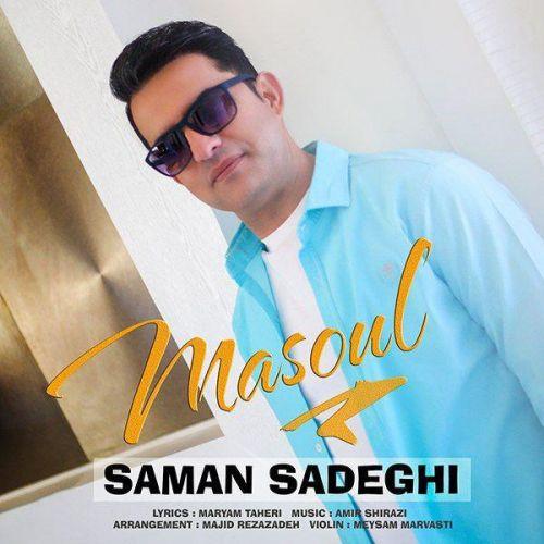 Saman Sadeghi&nbspMasoul